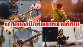 Top 10 Harpists of the Thailand