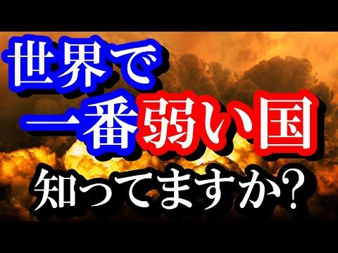 2019年世界の軍事力ランキング 世界一弱い国はここだ!?日本にも来日した○○あの国とは!?