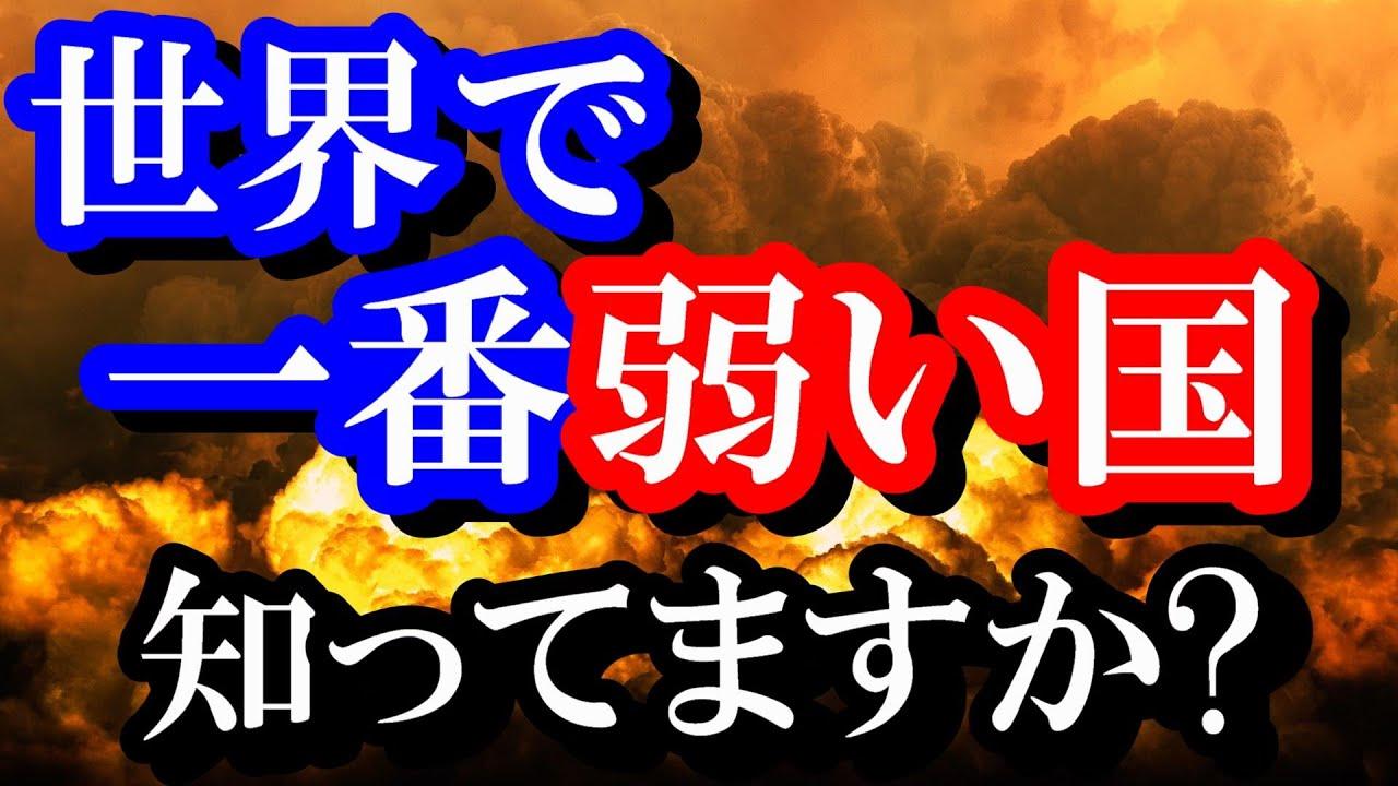 日本 軍事力 ランキング