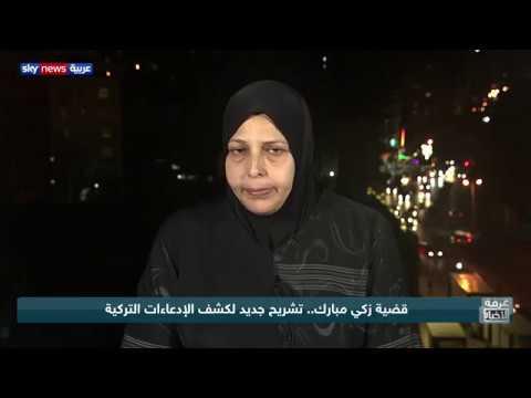 شقيقة زكي مبارك: تركيا ماطلت بتسليم الجثمان لإخفاء آثار التعذيب  - نشر قبل 9 ساعة