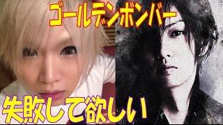 ゴールデンボンバーの鬼龍院翔さんがラジオでギター担当の喜矢武豊さん...