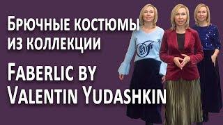 Брючные костюмы из коллекции одежды Faberlic by Valentin Yudashkin. Обзор, примерка и сочетания.