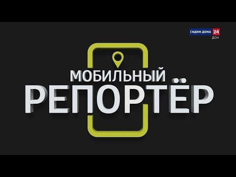 Мобильный репортёр Ростов: коронавирус, пожар, снег, и т.д.