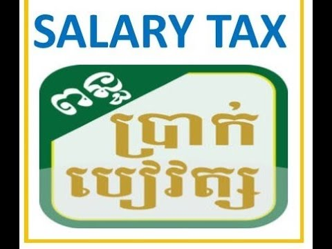 How to calculate salary tax in Cambodia 2018 Part 1