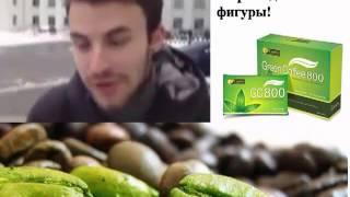 Купить зеленый кофе в Полтаве  Отзывы покупателей