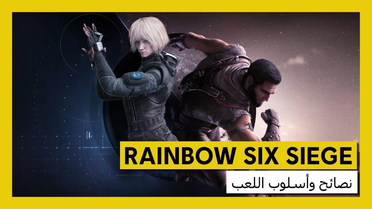 Tom Clancy's Rainbow Six Siege - نصائح وأسلوب اللعب thumbnail
