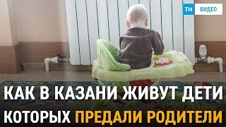 История отделения отказных детей казанской горбольницы №18