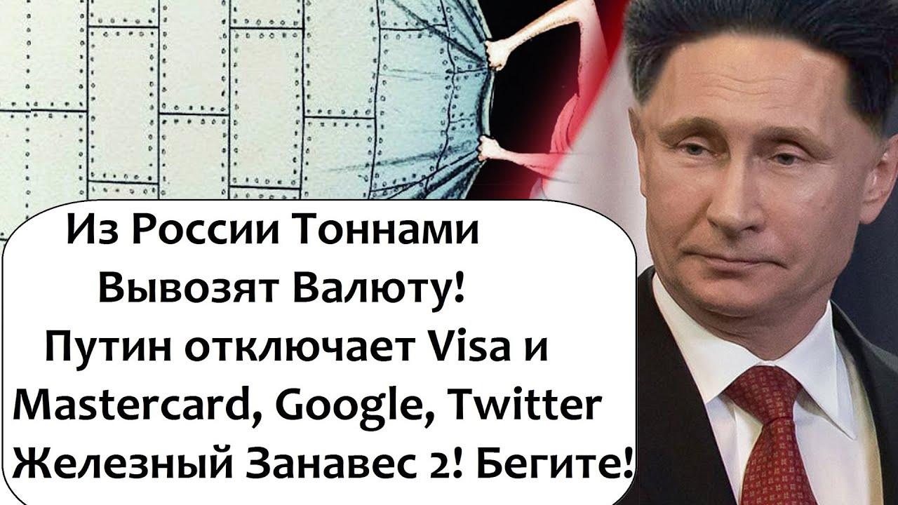 ПУТИН ОТКЛЮЧАЕТ РОССИЮ ОТ Visa, Mastercard, Google, Twitter КРУПНЫЙ БИЗНЕС ВЫВОЗИТ ВАЛЮТУ ИЗ РОССИИ!