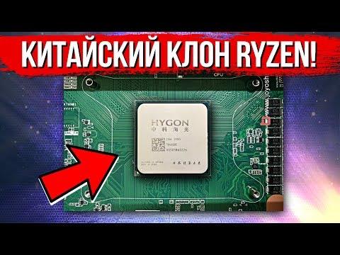 Про китайский RYZEN, SUPER-RTX и бесплатный Google Stadia