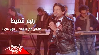 Ranim Koteit -Tamaan Fi Salamak (Superman-رنيم قطيط – طمعان فى سلامك (سوبر مان
