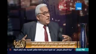 السفير/علي الحفني :الإخوان كانت تجربة شاذة في تاريخ مصر وهما تنظيم دولي ممثل في عشرات الدول