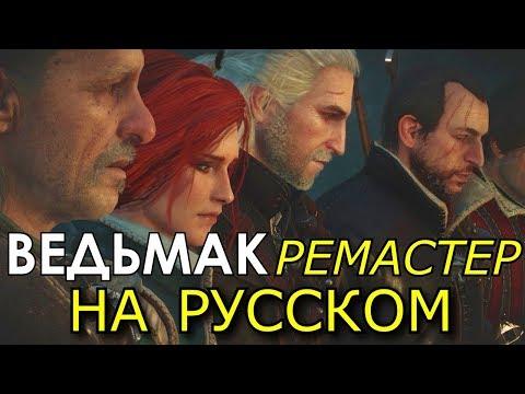 Ведьмак 3. Ремастер Пролога 2007 года с оригинальной озвучкой на русском. Игрофильм.