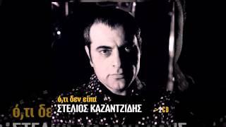 Στέλιος Καζαντζίδης - Το καπηλειό - Official Audio Release