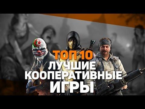 ТОП 10 ЛУЧШИЕ КООПЕРАТИВНЫЕ ИГРЫ