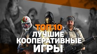 видео Лучшие кооперативные игры
