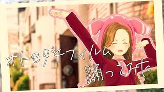 【歌って踊ってみた】『オトモダチフィルム』オーイシマサヨシ(TVアニメ「多田くんは恋をしない」オープニングテーマ) 【ジェムカン】