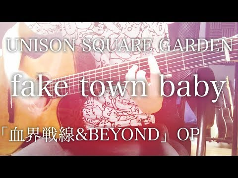(full) fake town baby - UNISON SQUARE GARDEN [cover / chord / lyrics]