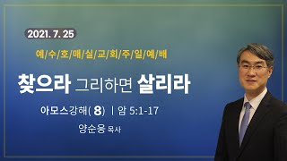 20210725 예수호매실교회 주일예배 - 아모스강해(…