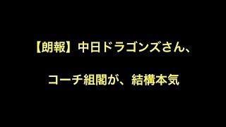 プロ野球 【朗報】中日ドラゴンズさん、 コーチ組閣が、結構本気 朝倉近...
