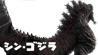 シン・ゴジラ Shin Godzilla - Who will know (24_bigslow) / 悲劇  W.Lyrics ver.2