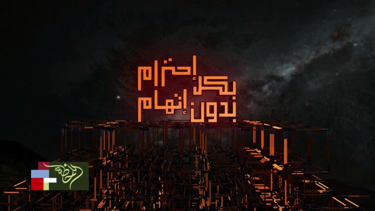 اتهامات متبادلة بالارهاب - د.احمد الشيبة والعقيد مجيب شمسان - بكل احترام بدون اتهام مع وسيم الشرعبي
