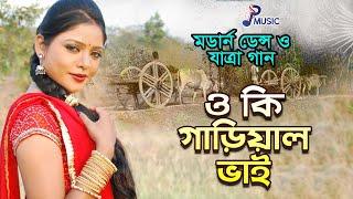 Oki Gariyal Vai   ওকি গাড়িয়াল ভাই   Lipi   New Bangla Remix Song   PSP