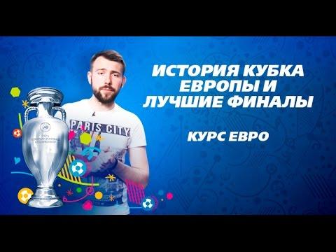 Факты о ЕВРО-2016, история Кубка Европы, лучшие финалы ЕВРО, статистика сборной Германии | Курс ЕВРО