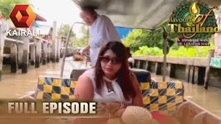 Flavours Of Thailand Latest Episode