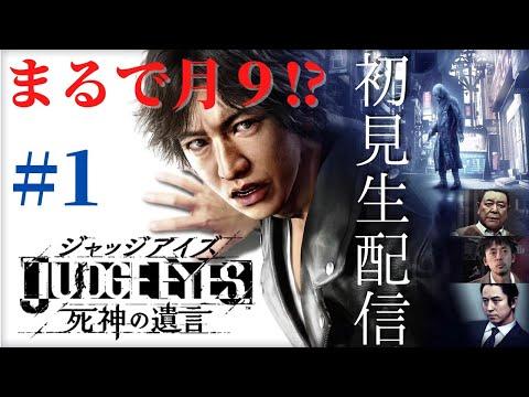 (初見プレイ)ジャッジアイズ:死神の遺言 キムタクで遊ぶゲーム実況!①【生配信】Chapter1