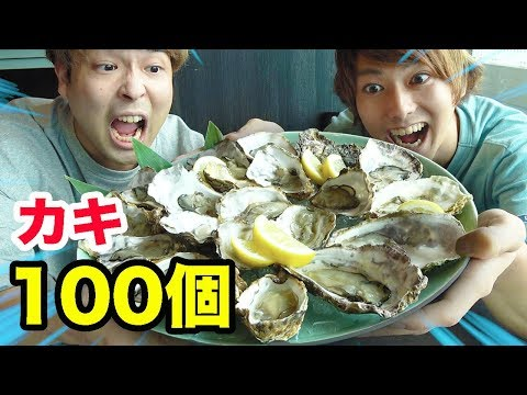 【大食い】牡蠣100個食べきるまで帰れません!