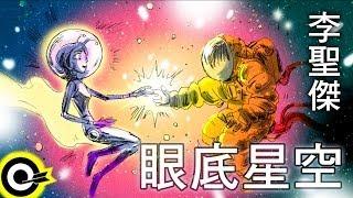 李聖傑-眼底星空 (官方完整版Comix)(HD)