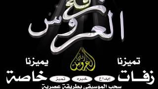 زفات 2015 زفه باسم حنان متكامله بدون حقوق مجانيه   0532145015 زفه العروس