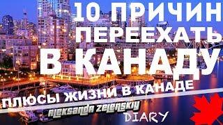 🚀 ПЛЮСЫ ЖИЗНИ В КАНАДЕ. 10 ПРИЧИН ПЕРЕЕХАТЬ В КАНАДУ