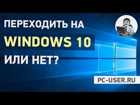 Стоит ли обновляться до Windows 10 или почему я вернулся к Windows 7?