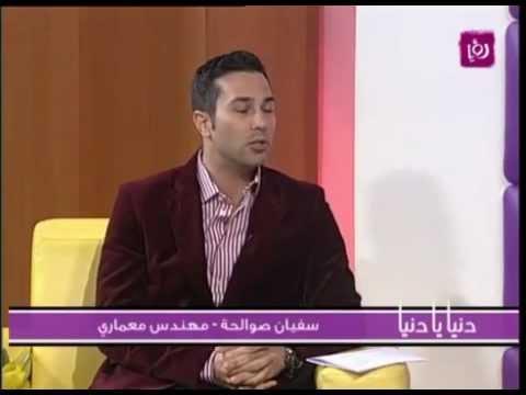 Roya TV Sufian Sawalha on Kitchen Design Part 1 سفيان صوالحة.flv