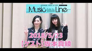 2018年5月23日(水) MUSIC LINE(ミュージックライン) 【ゲスト】坂本真綾