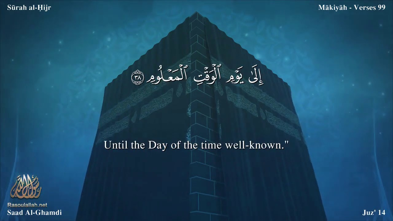 سورة الحجر مترجمه بالانجليزية بصوت القارئ سعد الغامدي Surah Al-Hijr Translated To English