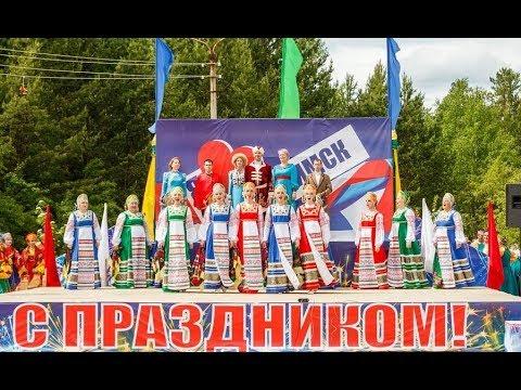 12 июня Усть-Илимск отметил День России и День города