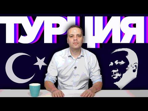 Эрдоган —турецкий Путин [Обнимашки с диктаторами]