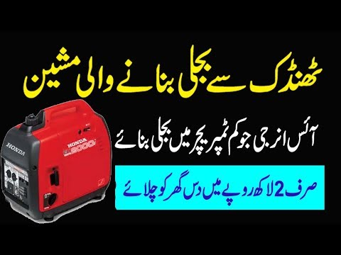 Energy Technology Brand In Pakistan 2 lakh rupees review detail in urdu