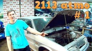 2113 на дросселях, обзор деталей, часть 1 [2113atmo #1]