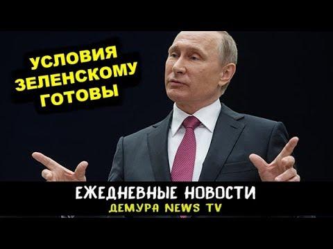 Путин назвал условие обмена украинских моряков