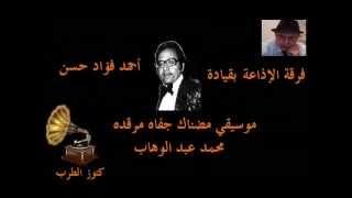 ♫ موسيقي ♫ مضناك جفاه مرقده محمد عبد الوهاب