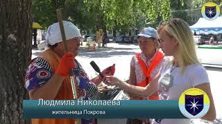 Благоустройство города Покров