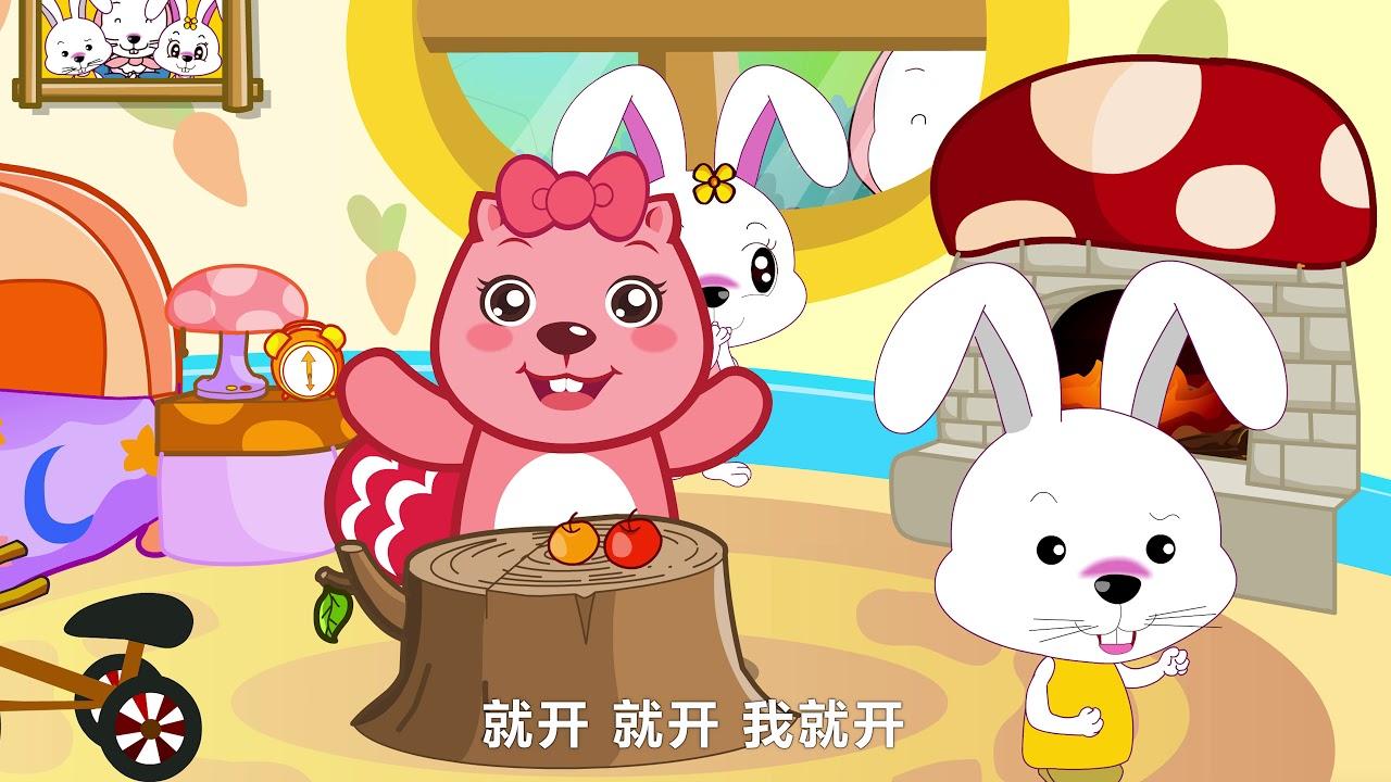 小兔子乖乖| 中文儿歌| 國語童謠| 最好的儿歌| 卡通动画| 贝瓦儿歌- YouTube