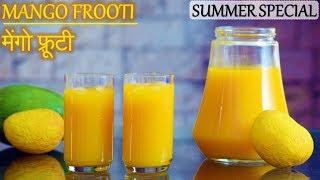 Mango Frooti | मेंगो फ़्रूटी | How to make Frooti at home | Mango Juice