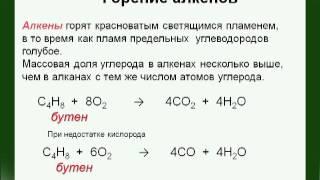 Урок 17  Получение, физико – химические свойства и применение алкенов
