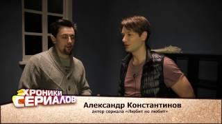 Хроники сериалов. Выпуск № 6. «Любит - не любит»?