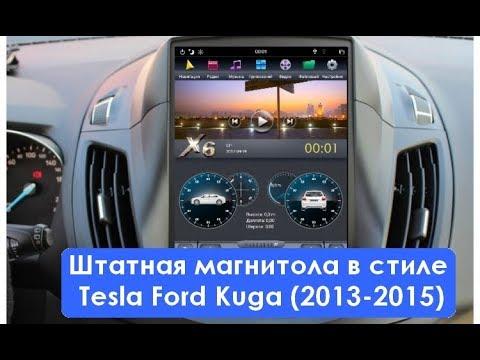 Штатная магнитола в стиле Tesla Ford Kuga (2013-2015) 6 Core Android CF-3161-X6