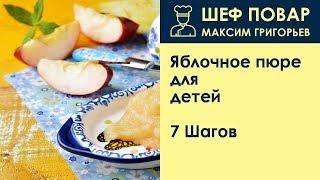 Яблочное пюре для детей . Рецепт от шеф повара Максима Григорьева